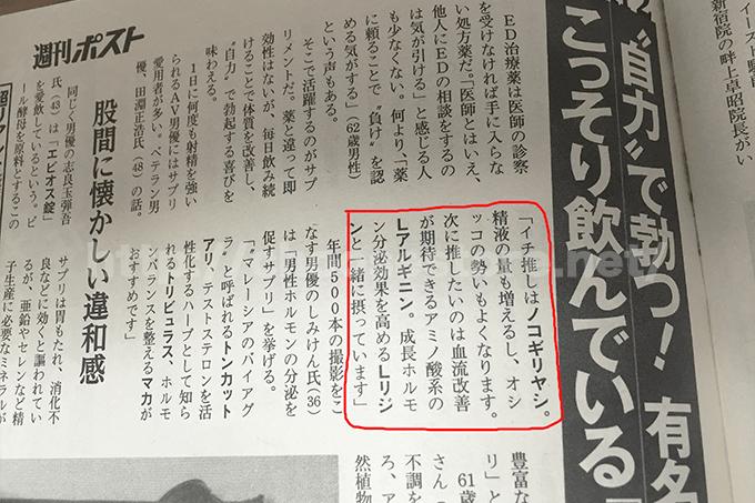 週刊ポストに載ったノコギリヤシ