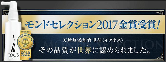 イクオスのモンドセレクション金賞