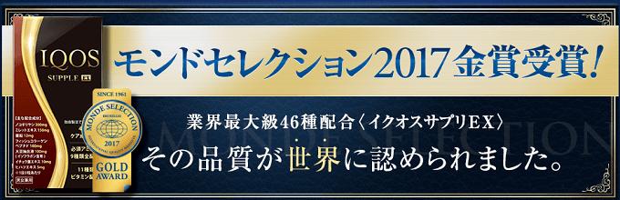イクオスサプリEXのモンドセレクション金賞