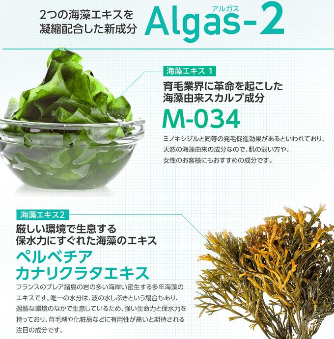 アルガス-2の海藻エキス構成成分