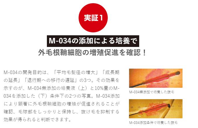 海藻エキスM-034の増殖促進